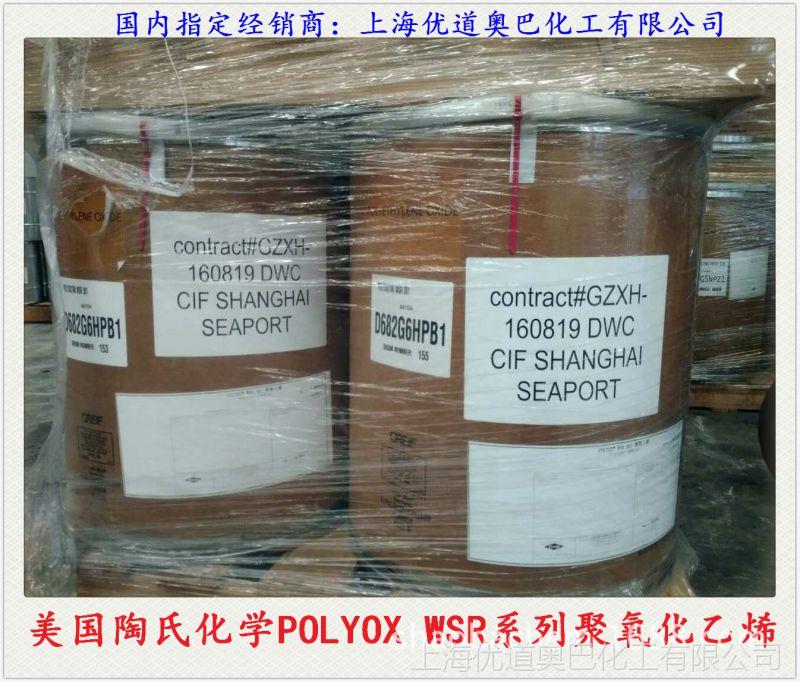 美国陶氏DOW化学高粘聚氧化乙烯增稠剂PEO冷水速溶型