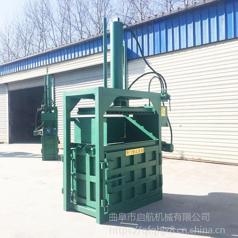 启航铝合金废料液压打包机 立式纸箱压包机 半自动油桶压扁机厂家