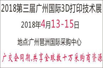 2018第三届广州国际3D打印技术展览会