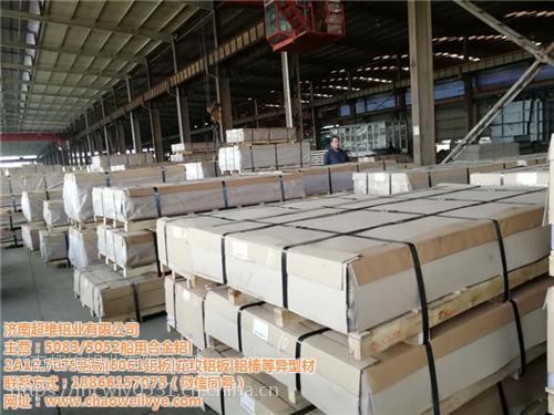 山东供应5052,6061,模具合金铝板,宽厚合金铝板,拉伸合金铝板5052
