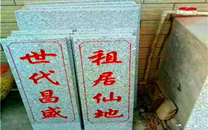 长丰墓碑石材雕刻机生产商