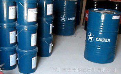 200升/桶 加德士高性能燃气轮机油(GST Premium ) ISO 32 包邮