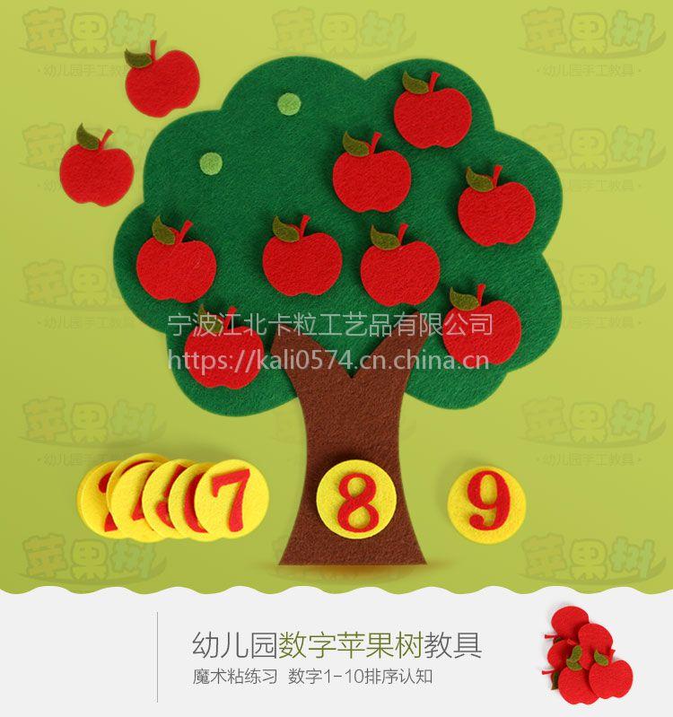 幼儿园区域区角不织布手工作业数字苹果树宝宝早教玩具教具材料图片