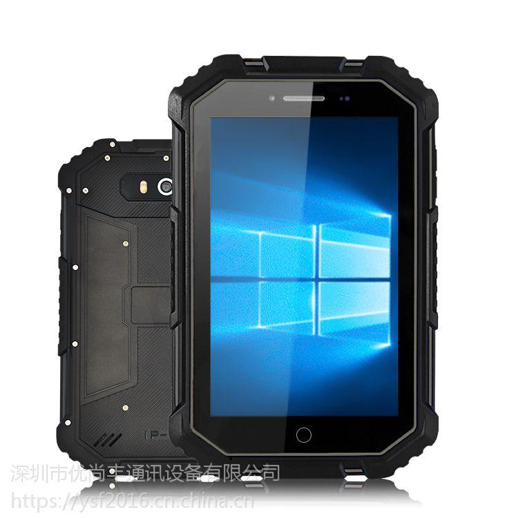 优尚丰W16 七寸LTE4G智能三防平板电脑windows10双系统工业平板