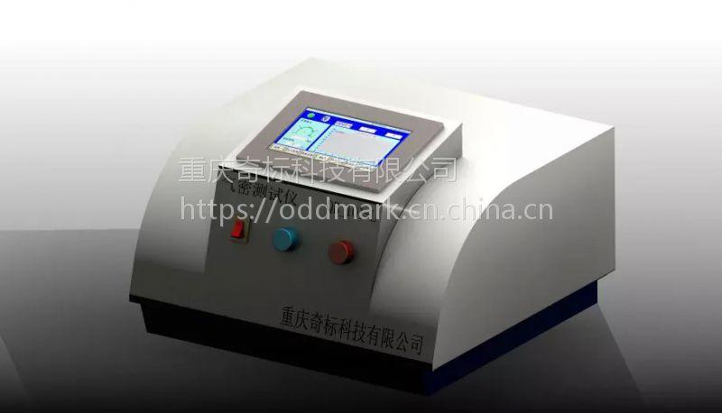 oddmark检漏仪、气密仪、泄漏检测仪、干检仪、测漏仪、气密检测装置
