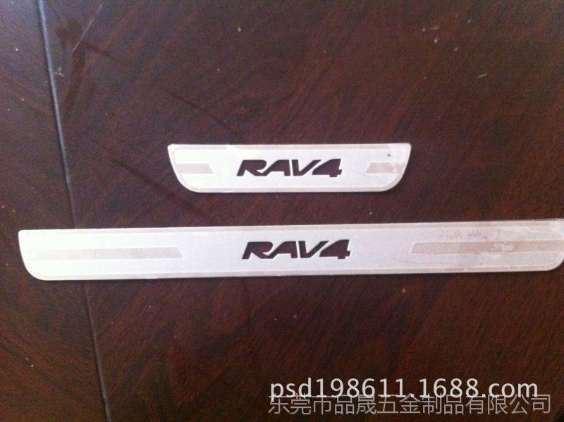 供应东莞大朗蚀刻厂|大朗蚀刻RAV4汽车不锈钢迎宾踏板|装饰门槛条