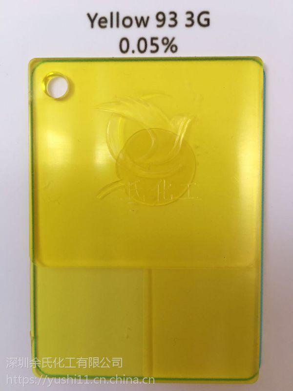 特价供应透明黄3G/93黄