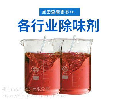 喷漆厂、电镀厂、塑料厂有机废气除臭味、高温废气除味剂除臭