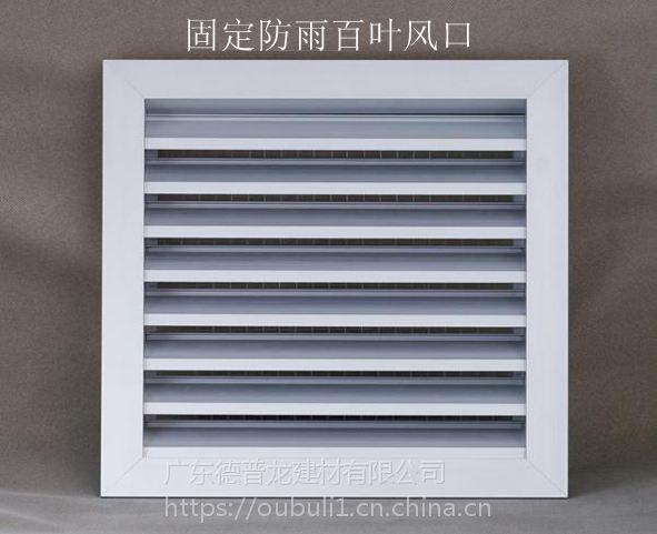 广州德普龙单层通风铝合金百叶窗易安装厂家报价