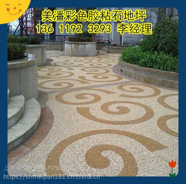 河北胶粘石透水地坪厂家施工价格,沧州彩胶石路面包工包料