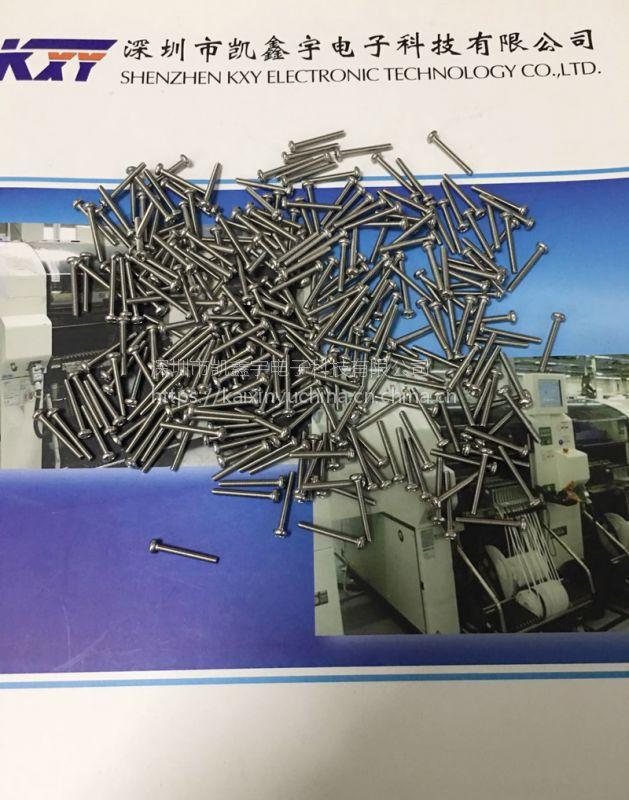 松下锁8MM飞达感应器螺丝N510002402AA