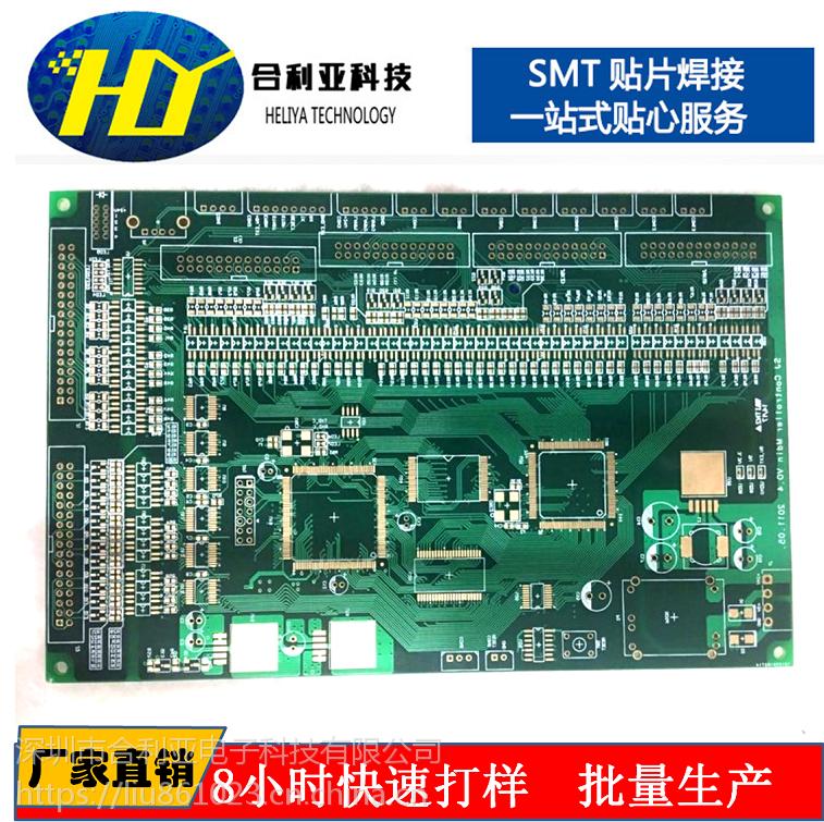 电路板PCB厂家提供 1-12层精密电路板焊接代工和加工 专业PCB打样批量