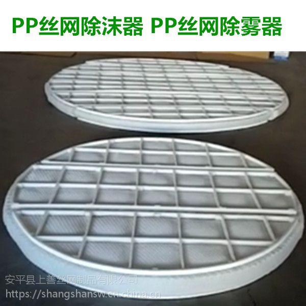 喷淋塔除雾层丝网捕沫器定做 不锈钢 PP聚丙烯材质 标准型 高效气液分离 上善