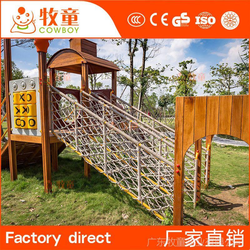 大型户外幼儿园儿童室外木制攀爬架攀爬网组合定制批发