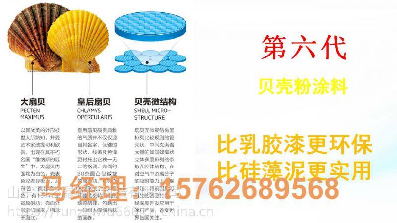 贝壳粉涂料-内墙环保涂料-润之屋贝壳粉