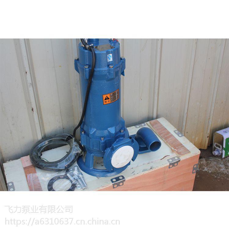 切割型潜水排污泵80XWQ43-13-3厂家直销化粪池沼气池专用污水泵