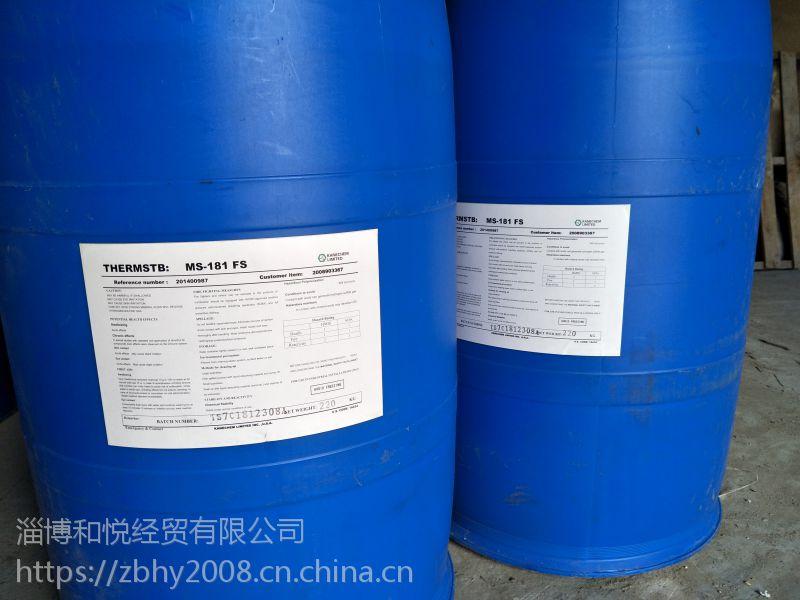 稳定剂181(美国进口)