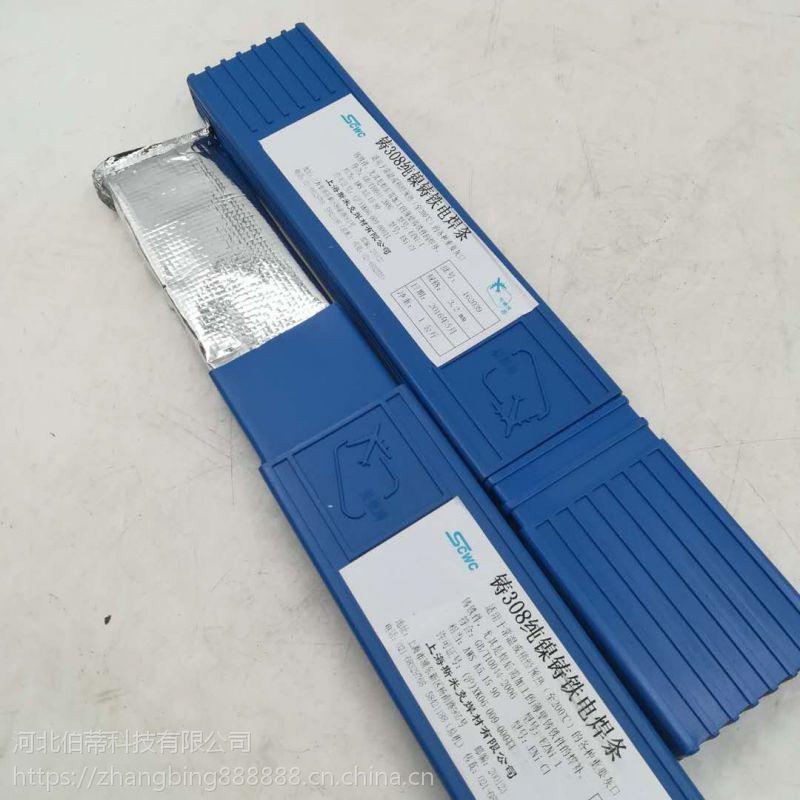 上海斯米克 Z508 ENiCu-B 镍铜铸铁焊条 焊接材料