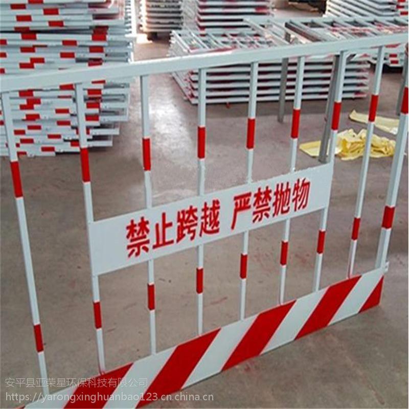 基坑护栏厂 亚荣星专业生产 联系电话13932819669 13932819669