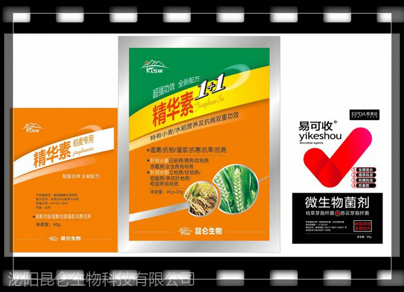 水稻叶面肥增产防病精华素1+1厂家供应批发