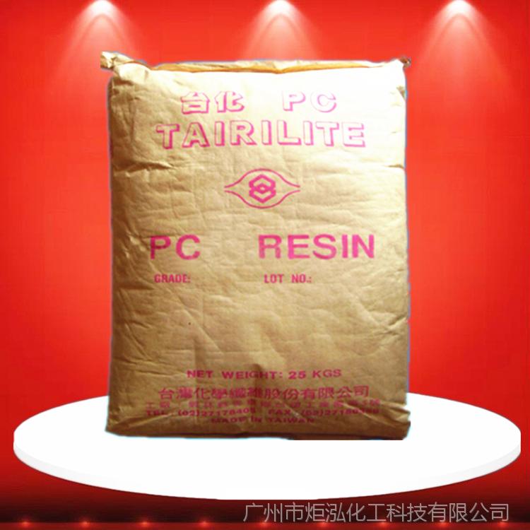 透明 抗紫外线 阻燃PC/台湾台化/AC3853 中低流动性 电子电器用料
