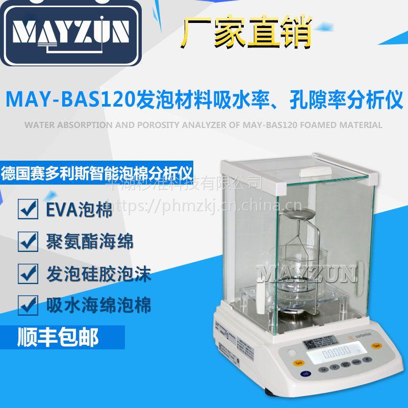 聚氨酯泡棉密度计 PU发泡棉海绵密度测试仪、吸水率分析仪、孔隙率测试仪