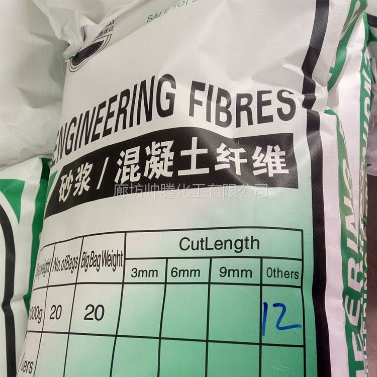 帅腾出售砂浆抗裂添加剂A级聚丙烯耐拉纤维 防火防爆
