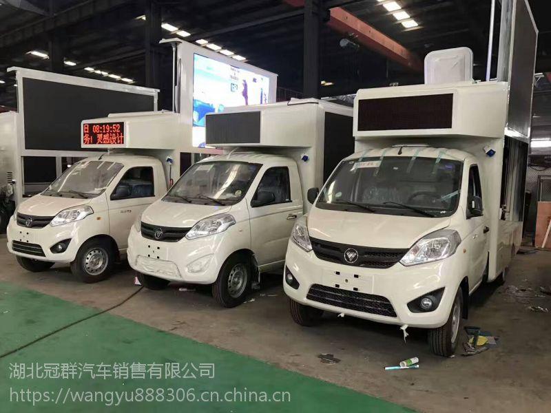 东风小多利卡广告车厂家宣传车价格