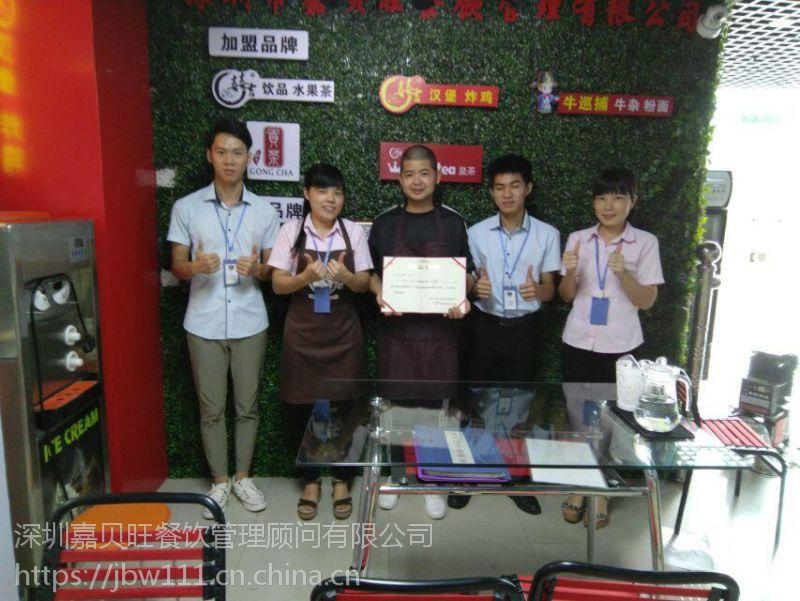 皇茶,贡茶,水果茶,脏脏茶,炸鸡汉堡技术培训