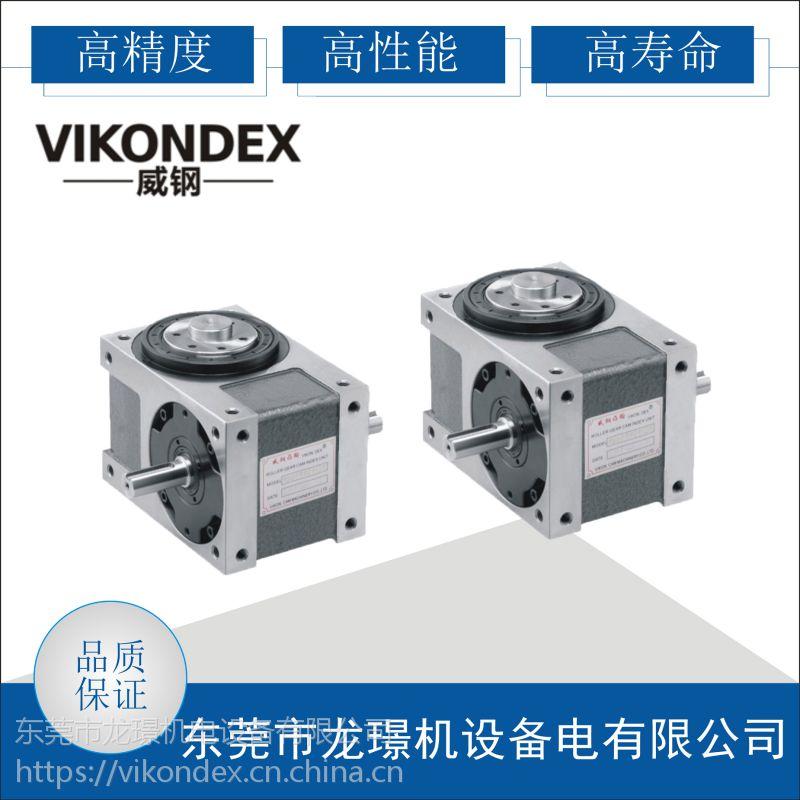 威钢RU60DF凸轮分割器、雕刻机械专用分度机构