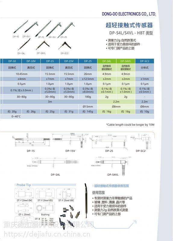 DONG-DO 东渡 位移传感器 价格低 DP-15V