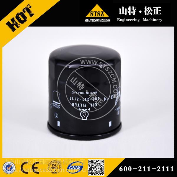 山东济宁小松配件PC200-8原厂滤芯600-211-1340山特松正正品保证