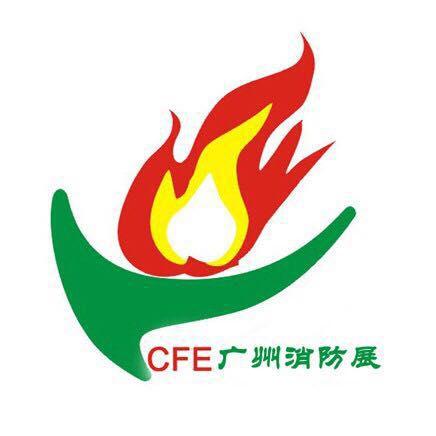 2018第八届中国(广州)国际消防安全与应急装备展览会