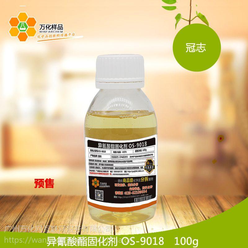 羟基特殊醇聚醚 ES-8.6 代替NP8.6 环保枧油 除油助剂 100g/瓶