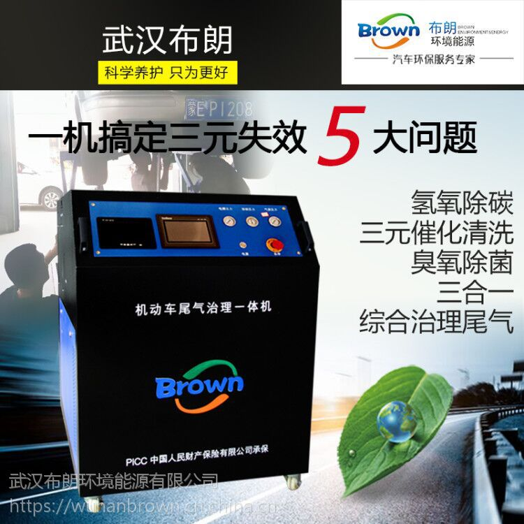 武汉布朗汽车尾气治理设备发动机微分子除碳三元催化可视清洗