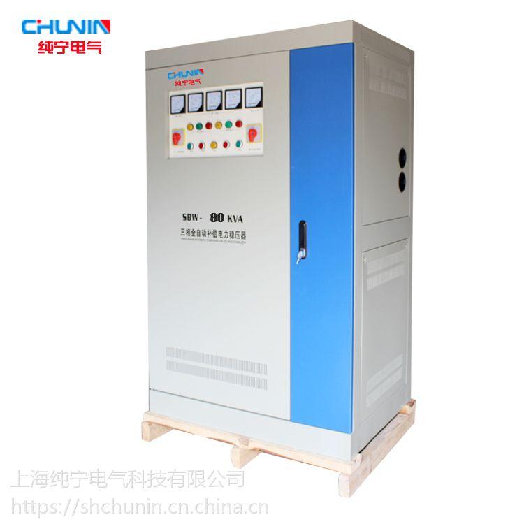 上海纯宁三相380V铜柱式电力补偿SBW-80KVA大功率滑动式交流稳压器