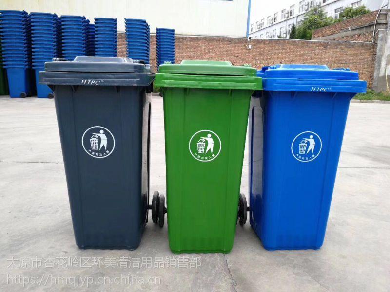 山西环保塑料垃圾桶厂家、太原塑料垃圾桶厂家