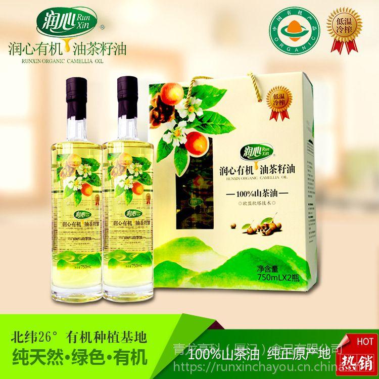 润心茶油750ML*2 有机山茶油 植物油 高品质食用油 物理压榨 月子油 婴儿油