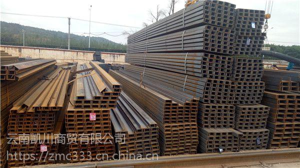 云南钢材,云南槽钢价格,云南昆明槽钢生产厂家,云南曲靖槽钢专业代理商