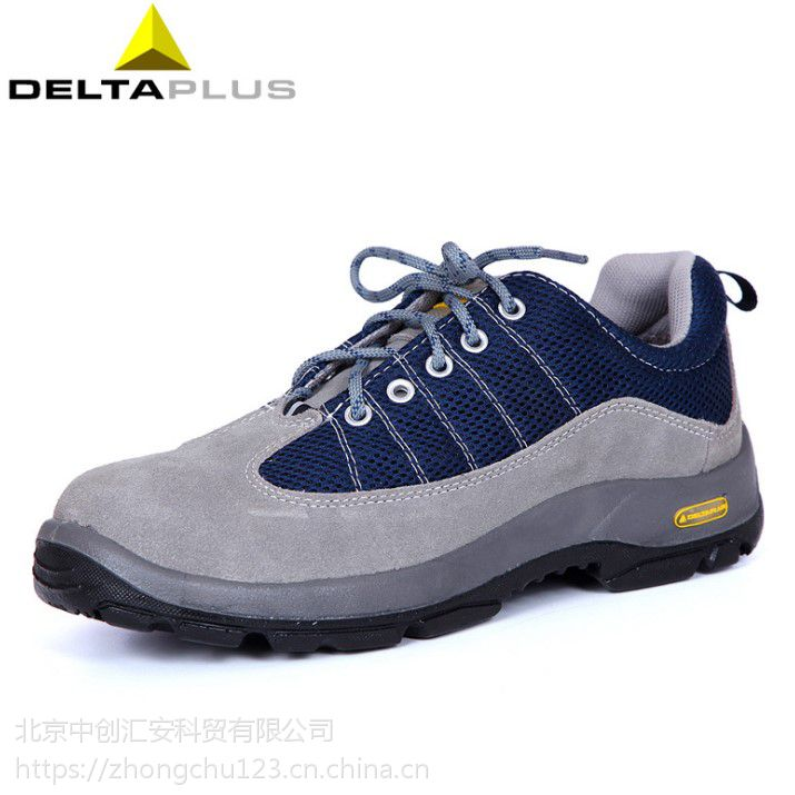 代尔塔301322防砸防刺穿安全鞋 轻便透气劳保鞋