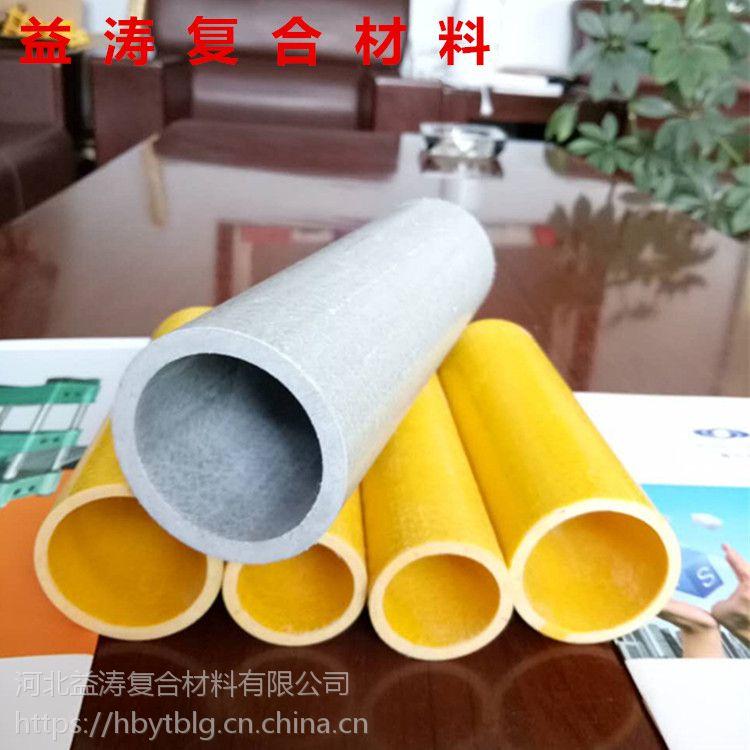 延安供应玻璃钢管 玻璃纤维管圆管空心定做 高强度玻璃纤维管批发