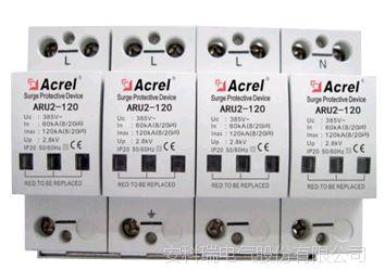 上海安科瑞电气ARU1-15/255/NPE浪涌保护器/防雷器包邮