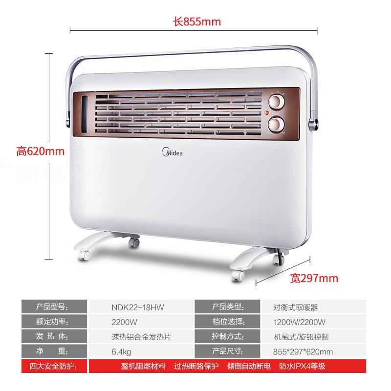 江西南昌美的总代理商美的取暖器NDK22-18HW居浴两用