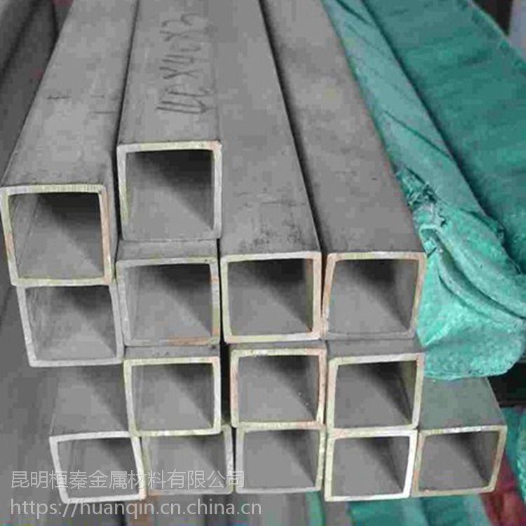 云南不锈钢方管厂家批发 昆明不锈钢方管厂家批发