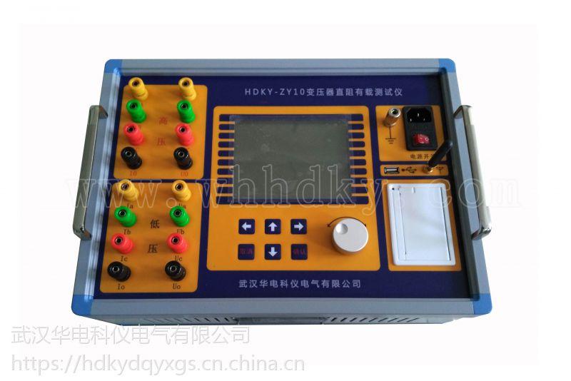 HDKY-ZY10变压器直流电阻及有载分接开关综合测试仪(变压器直阻有载测试仪)【华电科仪】