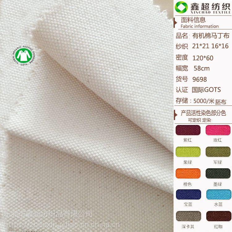 GRS再生棉布120*60马丁布箱包窗帘全棉布GOTS有机棉双经双纬帆布