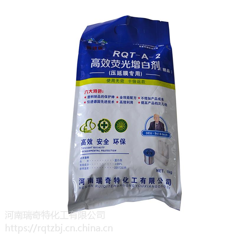 RQT-A-2高效荧光增白剂