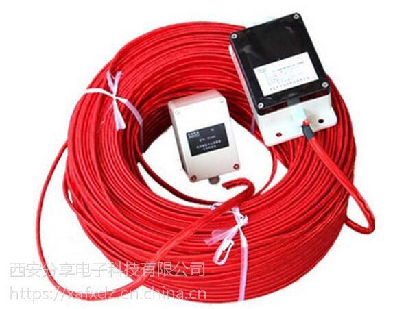 可恢复缆式线型可调温火灾探测器18133933893线型感温火灾探测器 西安分享电子