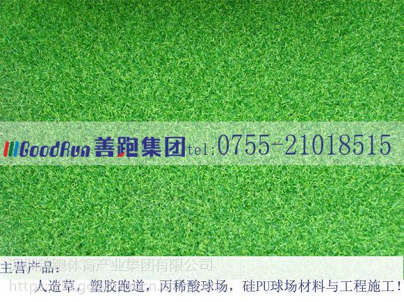 广东人造草坪铺设-【善跑体育】-拥有专业施工团队