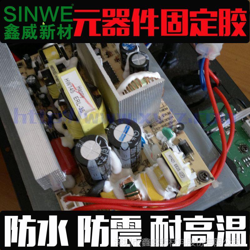 黄胶/电子定位胶 元件固定胶 工业胶水 元器件固定白胶耐高温固定